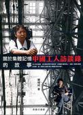 (二手書)中國工人訪談錄:一個關於集體記憶的故事