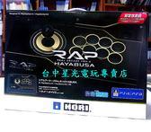 【PS4/PC週邊 可刷卡】HORI Pro.N 隼 HAYABUSA 有線格鬥搖桿 大搖桿【PS4-092】台中星光電玩