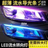 改裝汽車LED導光條日行燈超薄流水轉向流光淚眼燈示寬跑馬燈裝飾  易家樂