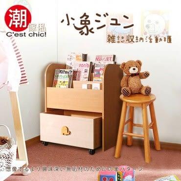 【C est Chic】小象君繪本讀物收納活動櫃