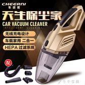 無線車載吸塵器家用車用兩用幹濕兩用大功率車內吸塵器充電消費滿一千現折一百