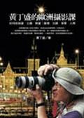 (二手書)黃丁盛的歐洲攝影課─如何拍城堡、花園、教