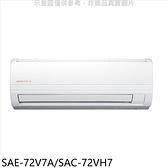 《全省含標準安裝》SANLUX台灣三洋【SAE-72V7A/SAC-72VH7】變頻冷暖分離式冷氣11坪