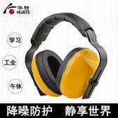 華特7302睡眠隔音耳罩保護耳朵防噪音降噪音學習工廠射擊隔音耳機 衣櫥の秘密