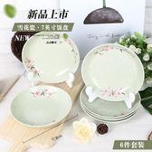 雪花陶瓷7英寸方餐盤家用菜盤面盤子簡約創意陶瓷托盤圓飯盤6個裝   LannaS