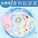 嬰兒防濕尿墊 生態棉尿布墊 防水尿墊 ( 70 x 50cm) RA01126