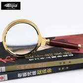 放大鏡 BIJIA20倍放大鏡 兒童老人1000高倍60高清10倍便攜式擴大鏡 MKS免運