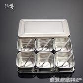 食品級不銹鋼日式味盒套裝調味罐佐料留樣盒6格8格帶蓋調料盒料缸  依夏嚴選