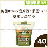 寵物家族-美國Oxbow提摩西&果園2in1雙重口感牧草40oz