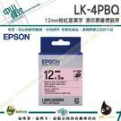 EPSON LK-4PBQ C53S654444標籤帶(燙印12mm )粉紅黑