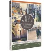 畫出水彩之旅:45堂環遊世界的異國寫生課,從基礎技法到自我風格,愛上每一次旅途的