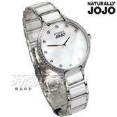 NATURALLY JOJO 閃耀晶鑽時刻陶瓷女錶 珍珠螺貝面 低調奢華 防水手錶 學生錶 白色 JO96924-81F