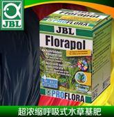 德國珍寶JBL Florapol 基肥 根肥 350g (水草底部微量元素)