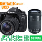 Canon EOS 80D+18-55mm+55-250mm STM 雙鏡組*(中文平輸)-送強力大吹球清潔組+硬式保護貼