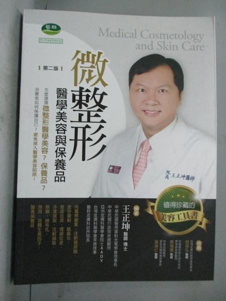 【書寶二手書T7/美容_QJA】微整形醫學美容與保養品 第二版_王正坤