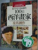 【書寶二手書T2/傳記_QIB】你不可不知道的 100位西洋畫家及其創_許麗雯