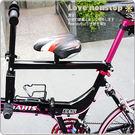 ☆樂樂購☆鐵馬星空☆精緻款 瑞峰快拆親子腳踏車自行車兒童座椅* (P17-209)