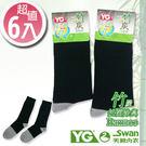 【YG天鵝】竹炭抗菌防臭休閒襪25~28cm(超值6件組)-TY87052