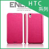 ※卡來登專用 英倫系列側翻皮套/HTC M8/Desire 816 /New One mini M4