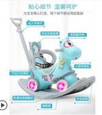 搖搖馬木馬兒童搖馬寶寶嬰兒騎兩用小瑤瑤馬幼兒搖椅搖搖車溜溜車JD 寶貝計畫