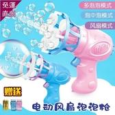 泡泡機 抖音同款電動泡泡機兒童玩具全自動寶寶泡泡槍防漏吹泡泡水補充液 莎瓦迪卡
