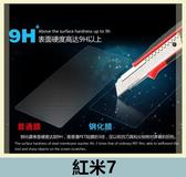 紅米7 鋼化玻璃膜 螢幕保護貼 0.26mm鋼化膜 9H硬度 鋼膜 保護貼 螢幕膜 螢幕貼