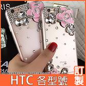 HTC U20 5G U19e U12+ life Desire21 pro 19s 19+ 12s U11+ 山茶花水鑽殼 手機殼 水鑽殼 訂製