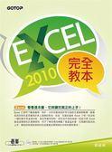 Excel 2010完全教本(附贈近350分鐘的影音教學、範例檔、Excel函數查表PDF電子書..