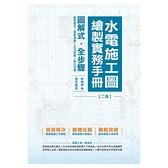水電施工圖繪製實務手冊(2版)