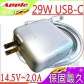 APPLE 5.2V/2.4A,29W 充電器(保固最久)-蘋果 14.5V/2A,A1540,A1534,MJ262LL,MF855CH,EMC 2746,USB-C