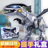 遙控寵物 超大號機械龍電動仿真動物霸王龍走路智慧恐龍機器人兒童男孩玩具 卡卡西