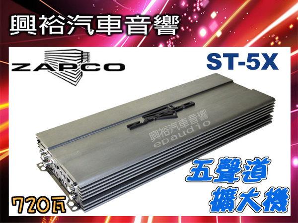 【ZAPCO】ST-5X 五聲道擴大器*720瓦 擴大機.公司貨