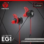 [吃雞必備!] FANTECH EG1 立體聲入耳式電競耳機 電競遊戲麥克風 耳麥 適用通話接聽 附加長轉接線