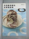 【書寶二手書T5/餐飲_YBL】天然酵母麵包在家輕鬆做_上田子