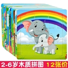 寶寶拼圖3-4-5-6-7歲2幼兒童木質玩具益智力動腦男孩女孩小孩積木 【快速出貨】