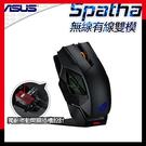 [ PC PARTY ] 華碩 ASUS ROG Spatha 無線 有線 雙模電競滑鼠 RGB LED燈光效果