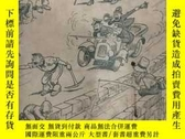 二手書博民逛書店the罕見wonder book of how it s don