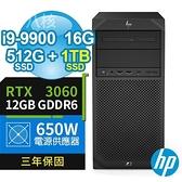 【南紡購物中心】HP C246 商用工作站 i9-9900/16G/512G PCIe+1TB PCIe/RTX3060/Win10專業版