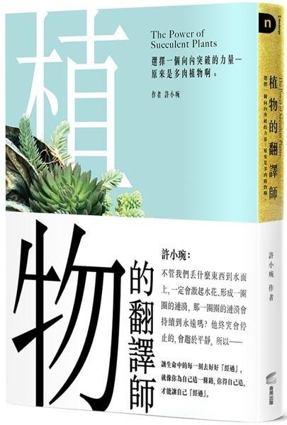 植物的翻譯師:選擇一個向內突破的力量──原來是多肉植物啊◦【城邦讀書花園】