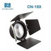 黑熊館 Nanguang 南冠 CN-18X 調焦鏡頭 投射燈 外拍 人像攝影 工作燈 聚焦 攝影燈 可夾濾色片
