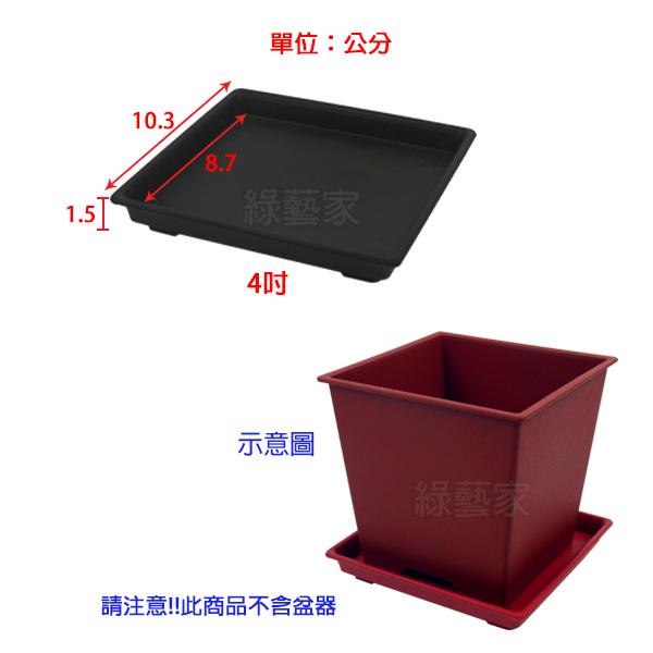 【綠藝家015-F10】四方型栽培盆4吋專用底盤(黑色.白色.磚紅色3色可選)