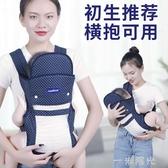 新生嬰兒背帶前后兩用橫抱前抱背孩子背帶袋透氣簡易老式寶寶外出 聖誕節免運