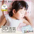嬰兒枕頭定型枕 日本YODO XIUI正品授權3D透氣網眼兒童防扁頭枕-321寶貝屋