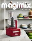 買就送冷壓蔬果原汁組(法國原裝)【Magimix】食物處理機 3200XL 馬達保固30年(限紅/白)