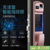 【免運】電子鎖門鎖克諾雷指紋鎖家用防盜門玻璃門鎖通用型遠程遙控智慧全自動密碼鎖