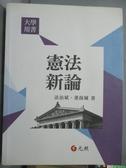 【書寶二手書T1/大學法學_QDP】憲法新論6/e_法治斌, 董保城