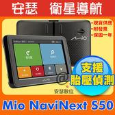 MIO NaviNext S50【送 E05三孔+汽車收納網袋】動態 預警 聲控 導航機 另 mio 688D 698D C320 C330 C335 M555 M560