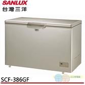限區配送+基本安裝元元家電館*SANLUX 台灣三洋 386L 上掀式冷凍櫃 風扇式無霜 SCF-386GF