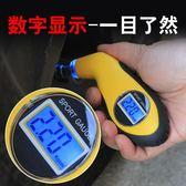 高精度 電子數顯胎壓監測錶 胎壓錶 汽車輪胎氣壓錶胎壓計監測器  CY潮流站