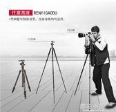 三腳架碳纖維云台佳鑫悅攝影相機支架專業輕穩便攜單反三角架QM『櫻花小屋』